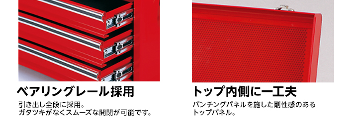 ベアリングレール採用(引き出し全段に採用。 ガタツキがなくスムーズな開閉が可能です。)トップ内側に一工夫(パンチングパネルを施した剛性感のある トップパネル。)